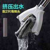 對折式膠棉擠水拖把海棉拖布拖把頭家用免手洗吸水海綿地拖