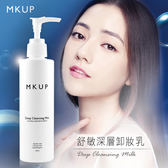 MKUP 美咖 舒敏深層卸妝乳 (200ml瓶)【櫻桃飾品】【25532】