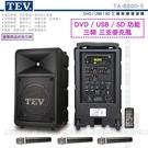 《飛翔3C》TEV TA-680D-3 DVD/USB/SD 三頻無線擴音機〔200W 移動式無線 教學表演活動展覽〕