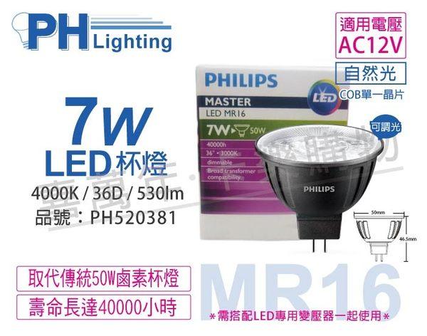 PHILIPS飛利浦 LED 7W 940 4000K 12V 36度 自然光 可調光 高演色 MR16 杯燈_PH520381