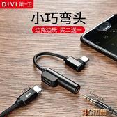小米6耳機8轉接頭type-c數據線mix2s轉換器充電聽歌6x二合一mate10華為p20pro六note3黑鯊錘子 全館免運