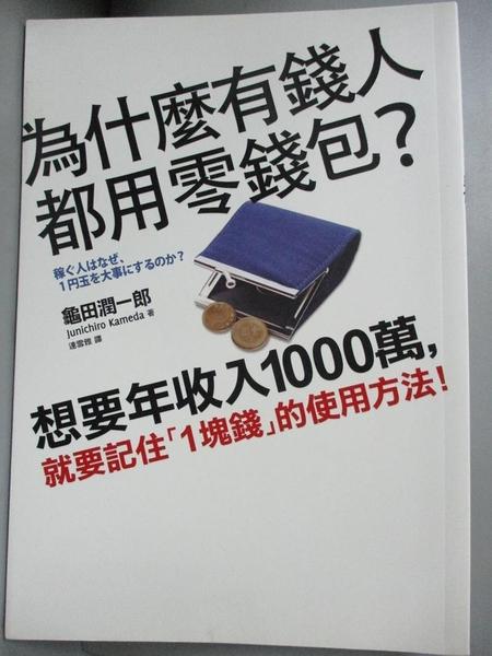 【書寶二手書T1/財經企管_NAP】為什麼有錢人都用零錢包_龜田潤一郎