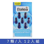 Balea 德國海藻橄欖保濕精華膠囊 7顆/入 12入組