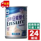 亞培 安素雙卡 237ml 24罐/箱 ...
