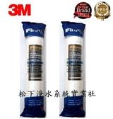 3M濾心  SQC 3RF-F001-5 快拆式前置樹脂軟水替換濾芯/3M軟水濾芯/3M無鈉樹脂/3M除水垢濾心/3M淨水器濾心