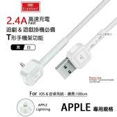 2.4A【Earldom90度立架】適用蘋果 iPhone 5 6 7 8 Plus X XR XsMax 傳輸 充電線