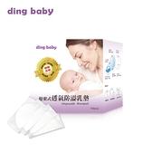 ding baby 拋棄式防溢乳墊1盒(100片) H-UTS130F-JW100-00-FF
