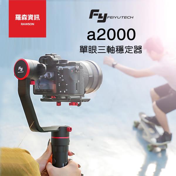 【羅森】24期零利率 Feiyu a2000 單眼相機 三軸穩定器 穩定軸 單手持 飛宇 先創公司貨