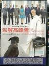 挖寶二手片-0B05-629-正版DVD-電影【告解高峰會】-托尼瑟維洛 丹尼爾奧圖 皮耶法蘭西斯柯法維諾(