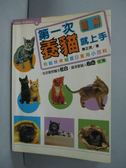 【書寶二手書T7/寵物_JGF】第一次養貓就上手_陳正茂