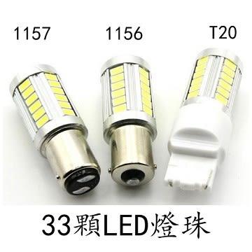 33顆燈珠 爆亮LED倒車燈 煞車燈 轉向燈 (1156 1157 T20)