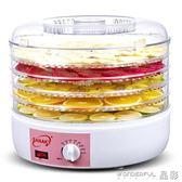 乾果機 食物脫水風乾機水果蔬菜寵物肉類食品烘乾機家用 220v JD 限時搶購