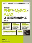(二手書)新觀念 PHP7+MySQL+AJAX 網頁設計範例教本 第五版