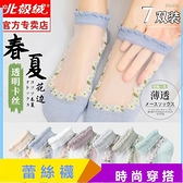蕾絲襪 7雙裝襪子女短襪淺口船襪薄款蕾絲水晶玻璃絲襪純棉底潮