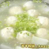 年菜預購-【皇覺】年年有餘-八珍御品上等魚翅丸(10粒/600±10g)