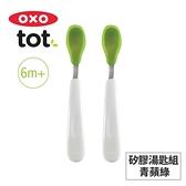 美國OXO tot 矽膠湯匙組-青蘋綠 020215G