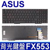 華碩 ASUS FX553 全新 黑鍵紅字 繁體中文 背光 鍵盤 FX553V FX553VD GL753 GL753V GL753VD GL753VE