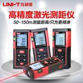 測距儀優利德鐳射測距儀高精度紅外線測距儀量房儀手持充電式電子尺50米 小明同學 NMS