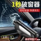 安全錘 汽車用安全錘多功能破窗神器應急逃生錘一秒破窗器車載撞針破窗錘 現貨