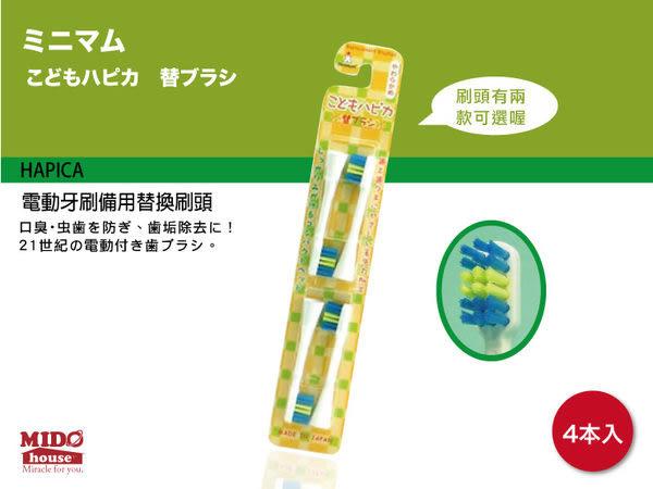 HAPICA 電動牙刷替換刷頭牙刷/牙膏/口腔《Midohouse》