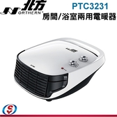 【信源】NORTHERN 北方 房間/浴室兩用電暖器 PTC3231