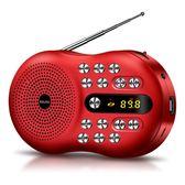 老人便攜式fm廣播半導體迷你袖珍小型可充電隨身聽HD【新店開張8折促銷】