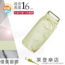 雨傘 陽傘 萊登傘 抗UV 輕傘 超短傘 超短五折傘 銀膠 旅行傘 Leotern (蘋果綠)
