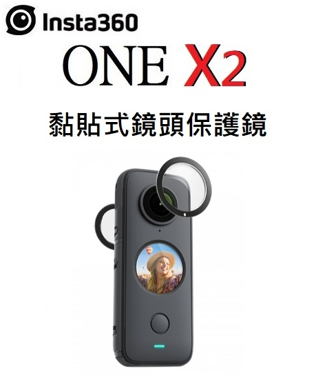 [EYE DC] Insta360 ONE X2 鏡頭保護鏡 黏貼式鏡頭保護鏡 貼合鏡頭設計
