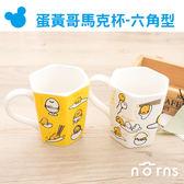 【日貨蛋黃哥馬克杯-六角型】Norns gudetama  SANRIO正版授權 三麗鷗 雜貨  杯子 Zakka