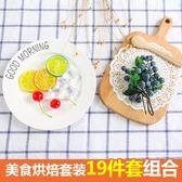 【99購物85折】美食拍照道具 ins攝影道具擺件套裝