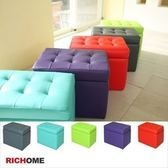 【RICHOME】CH1027《馬卡龍收納凳-5色》小沙發/休閒椅/收納椅凳