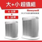 歡慶白色情人節【限時優惠組】【美國 Honeywell】抗敏系列空氣清淨機 HPA-200APTW+HPA-100APTW