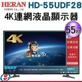 【信源】55吋 HERAN禾聯4K LED連網液晶顯示器+視訊盒 HD-55UDF28 不含安裝