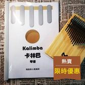卡林巴琴譜子拇指琴小熊編制15音17音初學者入門kalimaba紙質琴譜 初見居家
