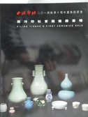 【書寶 書T5 /收藏_YKS 】西泠印社首屆瓷器專場_2014 12 13