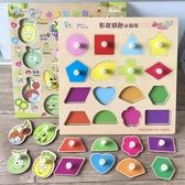 幼兒蒙氏早教木質拼圖1-2-3歲寶寶形狀配對益智拼板手抓嵌板玩具