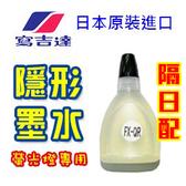 【隔日配】寫吉達 FX-QR  隱 形螢光 墨水 60cc/ 瓶  (搭配螢光燈使用)