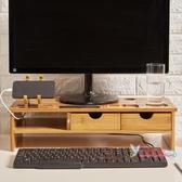 螢幕增高架 桌面電腦置物架上可放顯示器增高加長台式多層筆記本收納宿舍螢幕T【快速出貨】
