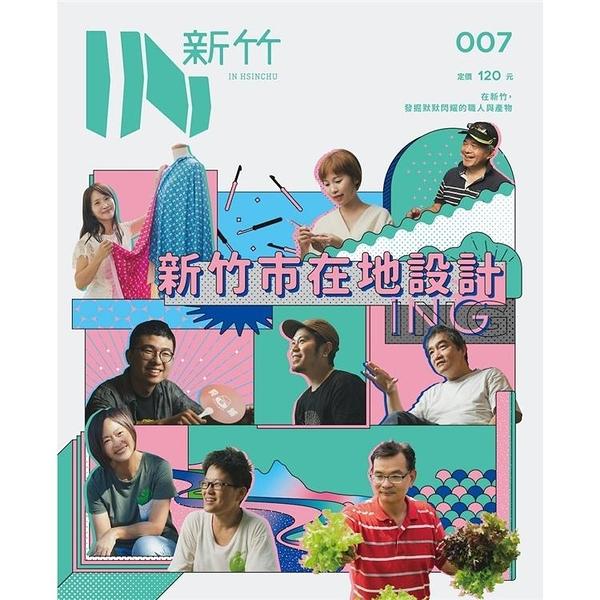 IN新竹:新竹市在地設計ING