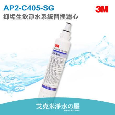 3M AP2-C405-SG 抑垢生飲淨水系統替換濾心 ★適用3M™ 桌上型極淨冰溫熱飲水機HCD-2之替換濾芯