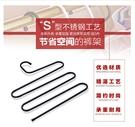 【S0122】S型不鏽鋼便捷收納褲架 四色可選 任意搭配(單支販售)