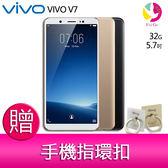 分期0利率 VIVO V7 4G/32G 5.7吋 智慧型手機 贈『手機指環扣*1 』