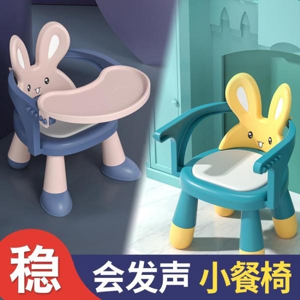 兒童椅子宝宝凳子靠背椅婴儿吃饭叫叫小餐椅两用座椅家用儿童防摔板凳一岁-享家