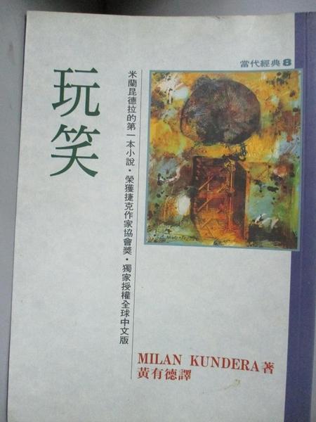 【書寶二手書T1/翻譯小說_IRK】玩笑_米蘭‧昆德拉