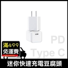 iPhone 12 ProMax 20W Mini 迷你 豆腐頭 PD 充電頭 快充頭 充電頭 充電器 USB-C 閃充