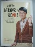 【書寶二手書T8/美容_IFH】這樣吃,一定瘦!_王明勇