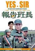 經典重現電影 報告班長 DVD 免運 (購潮8)
