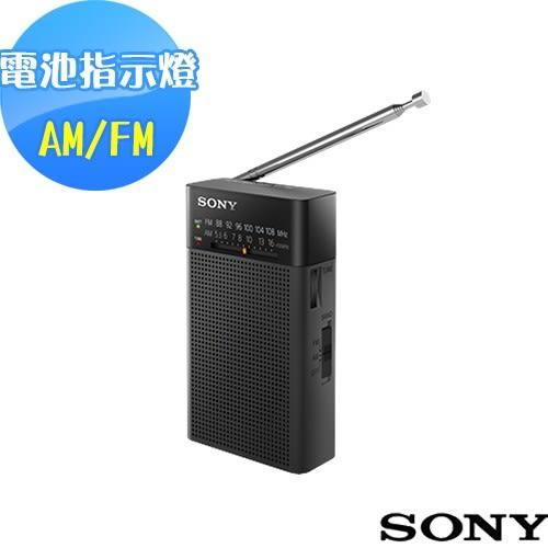SONY 高音質收音機ICF-P26 ~新力公司貨