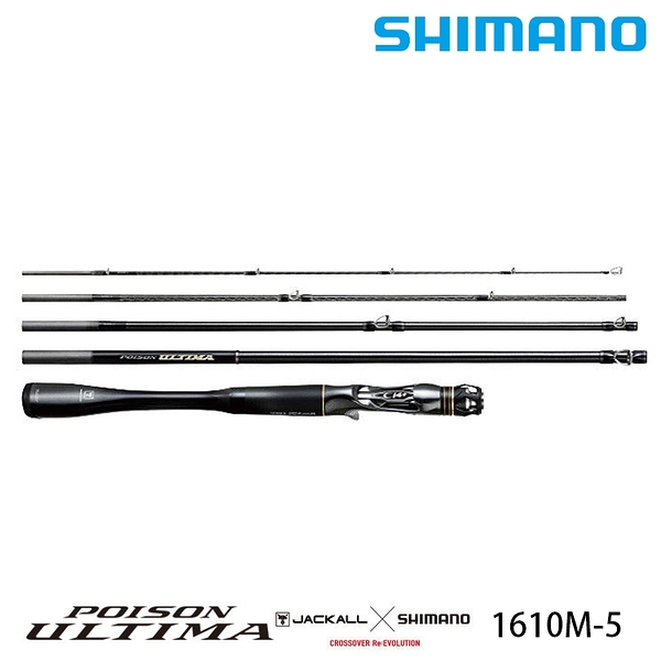 漁拓釣具 SHIMANO POISON ULTIMA PACK 1610M-5 [淡水路亞旅竿]