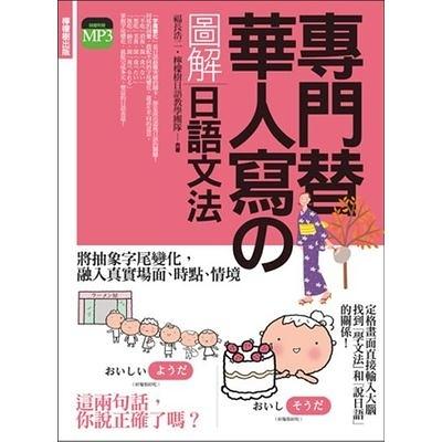 專門替華人寫的圖解日語文法(把字尾變化融入說日語的